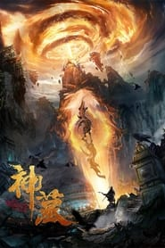 The Warrior From Sky (2021) Hindi Dubbed Watch Online Free