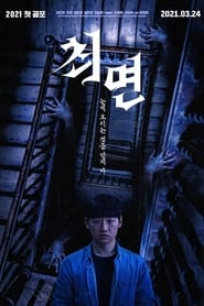 The Hypnosis (2021) Hindi Dubbed Watch Online Free