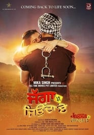 Jagga Jiunda E 2018 Punjabi Movie
