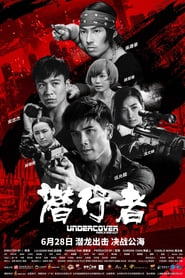 Undercover vs. Undercover (2019) Hindi Dubbed Watch Online Free