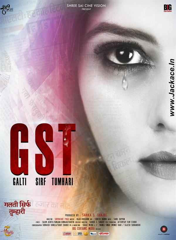 GST – Galti Sirf Tumhari (2017) Hindi
